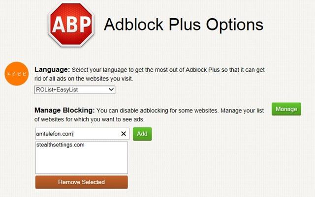 Adblock-plus-επιλογές